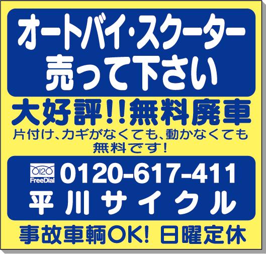 平川サイクル
