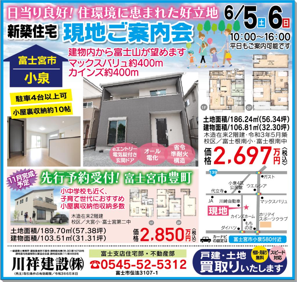 0605川祥建設