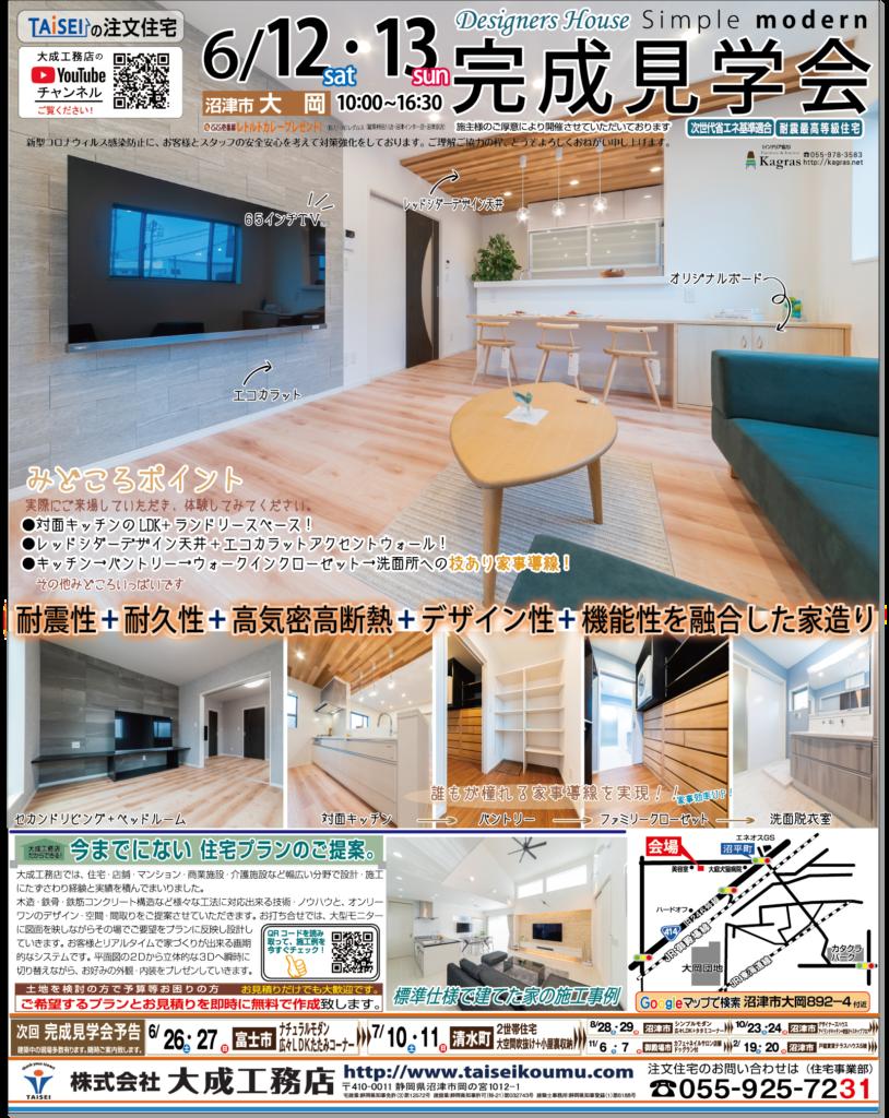 0612大成工務店