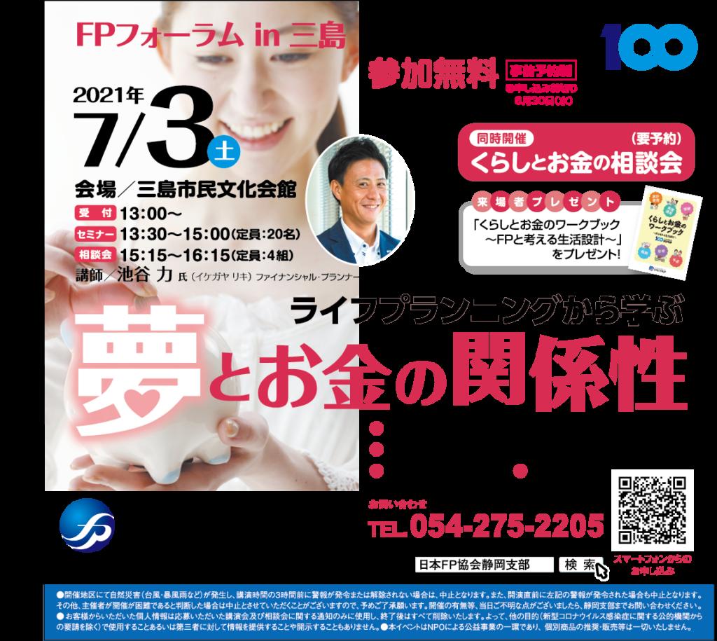 0612日本FP協会